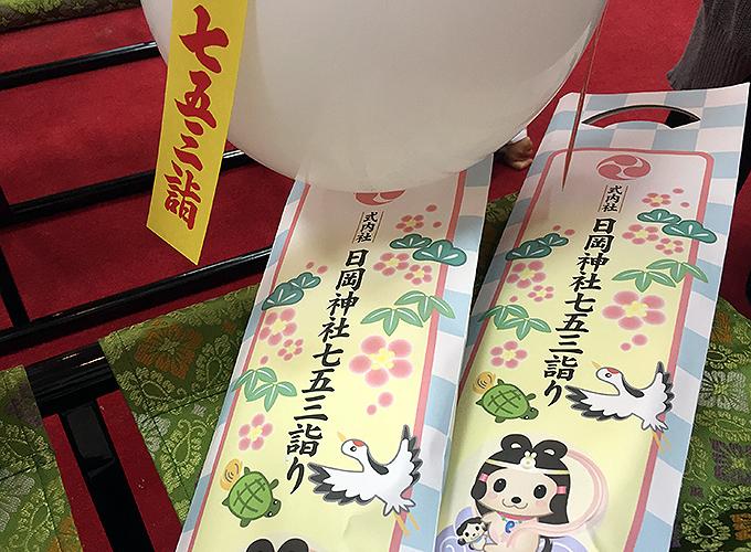 七五三詣(日岡神社)
