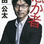 期待通りに面白かった!ベンチャー政治家 松田公太氏の新著「愚か者」