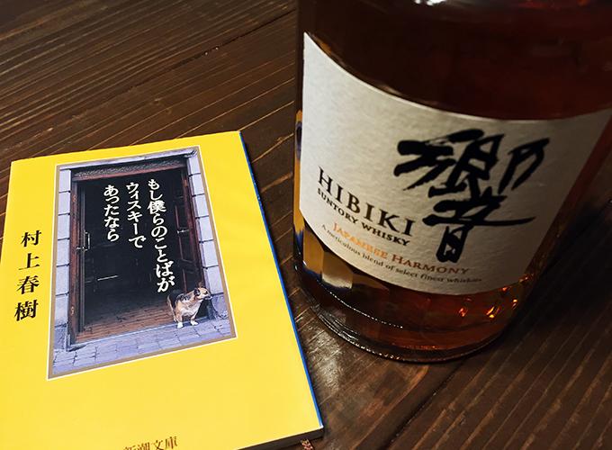 サントリー 響 JAPANESE HARMONY