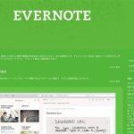 Evernote(エバーノート)のサービス仕様変更に伴い、有料プランに移行しました
