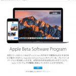 実用はまだ無理!?「macOS Sierra Public Beta」をインストールしてみました!