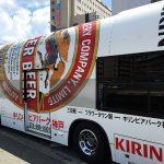 オトナの社会見学!キリンビール神戸工場に行ってきました♪