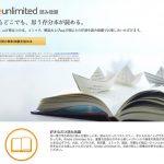 月額980円で読み放題!Kindle Unlimitedを試してみました♪30日間無料で体験できます!