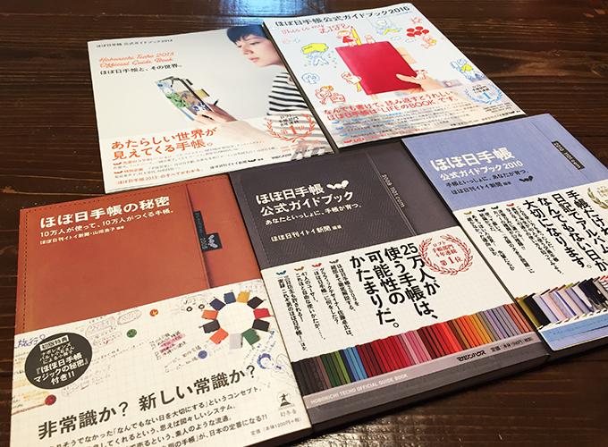 ほぼ日手帳ガイドブック