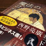 期待してなかったけど面白かった!西野亮廣 著「魔法のコンパス 道なき道の歩き方」