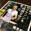 鶴見辰吾さんの新著「51歳の初マラソンを3時間9分で走ったボクの練習法」が届きました!
