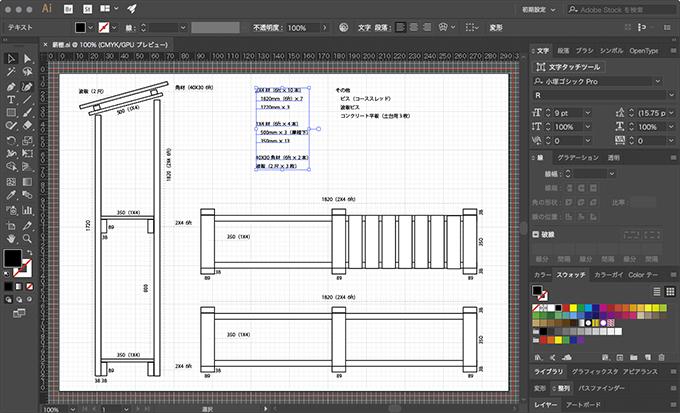 薪棚DIY設計図
