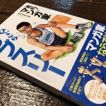 初心者ランナーの必読書!?「走れ!マンガ家ひぃこらサブスリー 運動オンチで85kg 52歳フルマラソン挑戦記!」