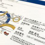 JTU(公益社団法人 日本トライアスロン連合)の会員登録を行いました!