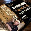 人気店「らーめん八角」社長の著書!手作り屋台が生んだ「やりすぎ」飲食店経営―――19歳、借金1億円からの大逆転