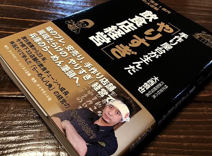 手作り屋台が生んだ「やりすぎ」飲食店経営―――19歳、借金1億円からの大逆転