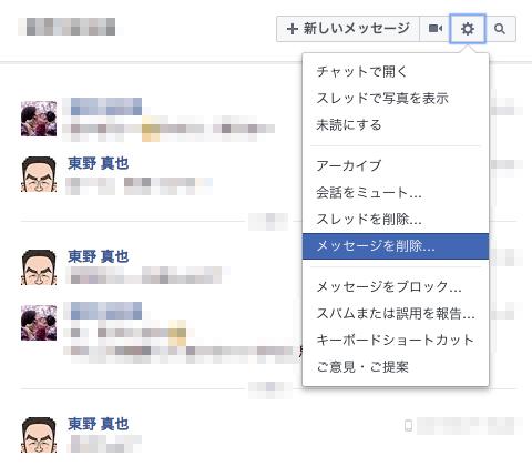 Facebookメッセージの削除