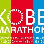 人生初のフルマラソン完走を目指して「神戸マラソン 2017」エントリーしました♪