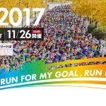 今日から受付開始!神戸マラソンに続き「大阪マラソン 2017」もエントリーしました♪