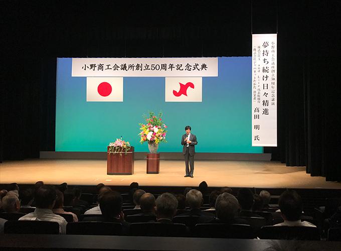 髙田明氏の講演「夢持ち続け日々精進」