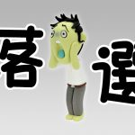 やはり厳しかった!神戸マラソン2017&大阪マラソン2017、どちらも落選しました(涙