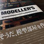 モデラーズルーム スタイルブック:充実した模型ライフのための環境構築術