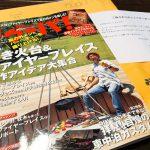 以前作った囲炉裏テーブルがDIY雑誌「ドゥーパ」で紹介されました♪