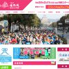 目指せフルマラソン完走!「世界遺産姫路城マラソン2018」当選しました♪