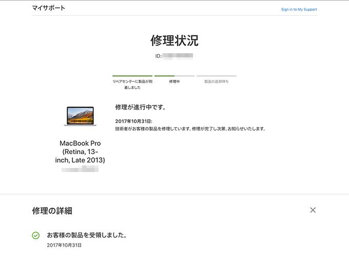 MacBook Pro 修理