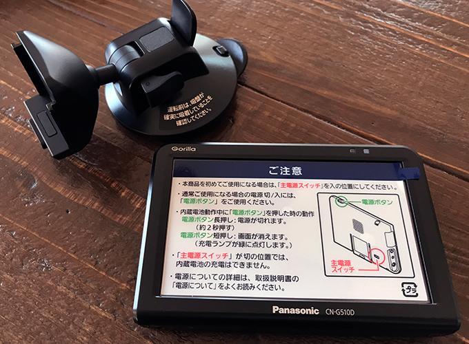 ポータブルカーナビ「Panasonic Gorilla CN-G510D」