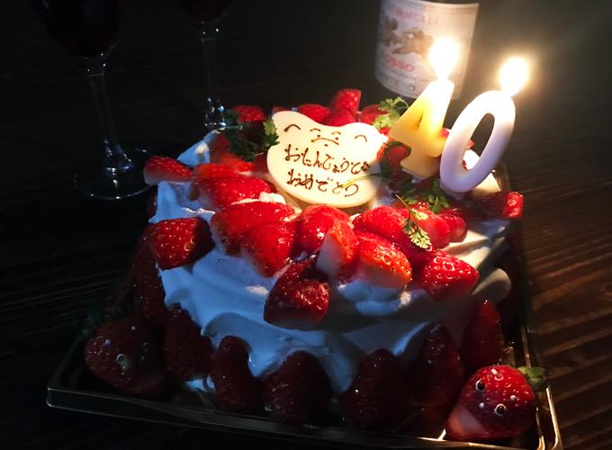 40才の誕生日