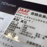 目指せフルマラソン完走!JAAF(日本陸上競技連盟)の登録会員証が届きました♪