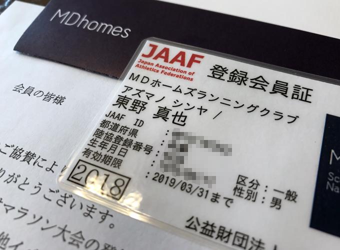 JAAF登録会員証