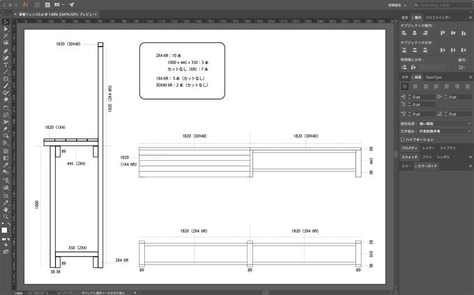 薪棚フェンス設計図