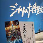 兵庫県立美術館で開催中の「ジブリの大博覧会〜ナウシカからマーニーまで〜」を観てきました♪