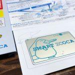 田舎者にも必要!?今さらながらICカード乗車券「イコカ(SMART ICOCA)」購入♪