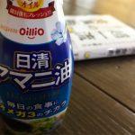 健康とダイエットのために!?亜麻仁油(オメガ3)を積極的に摂ることにしました♪