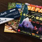 BE-PAL(2018年10月号)の付録「モンベル寝袋型マルチケース」はイマイチ!?