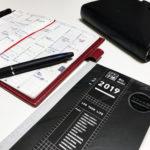 2019年も「ジブン手帳 Biz mini」とバイブルサイズのシステム手帳を併用します!