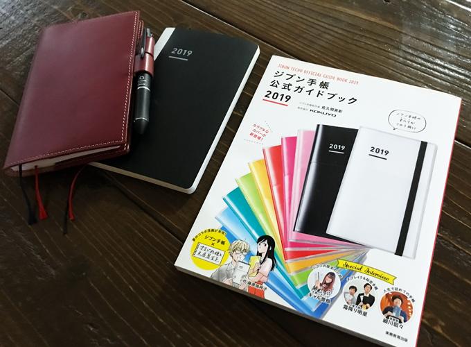 ジブン手帳 公式ガイドブック