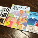 目指せ富士山頂!夏休みに家族揃って富士山に行こうと思ってます♪