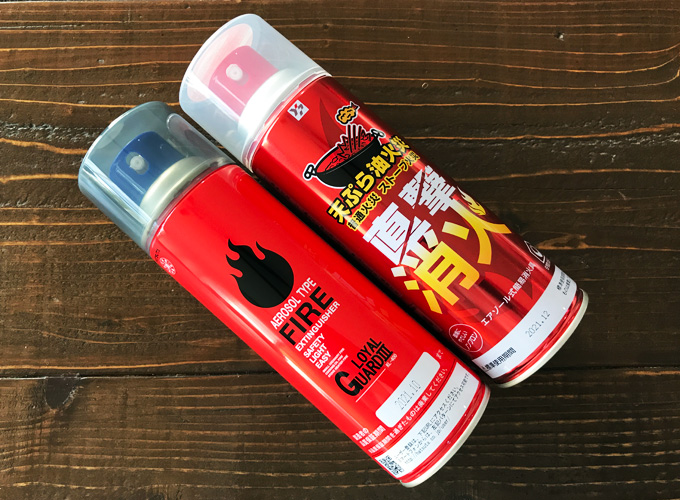 エアゾール式簡易消火器