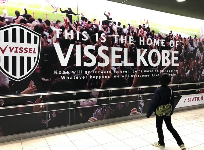 ノエビアスタジアム ヴィッセル神戸