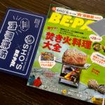 """BE-PAL2019年11月号の特別付録は「笑's """"肉""""厚鉄板 mini」キャプテンスタッグの「カマド スマートグリル」にもピッタリです♪"""