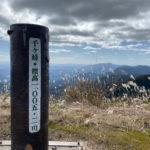 子連れにもオススメ!家族で千ヶ峰トレッキング(三谷コース)を楽しんできました♪