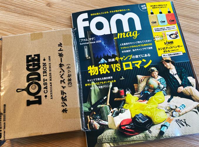 「fam_mag」2020年夏号の特別付録「LODGE ネジ式ディスペンサーボトル」