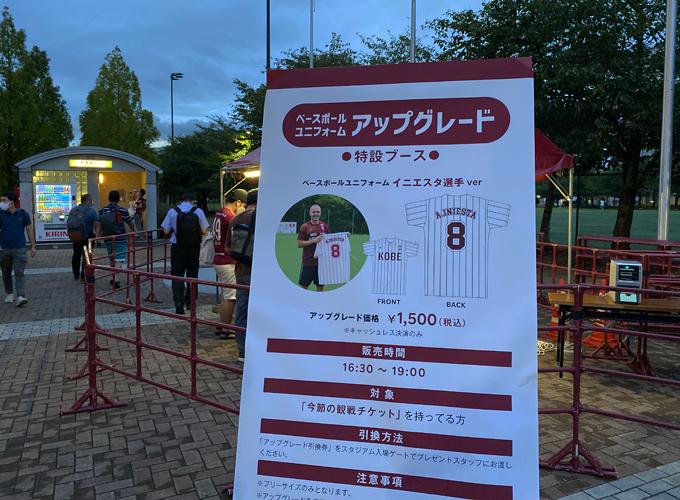 ルヴァン杯 準々決勝「ヴィッセル神戸 vs 川崎フロンターレ」