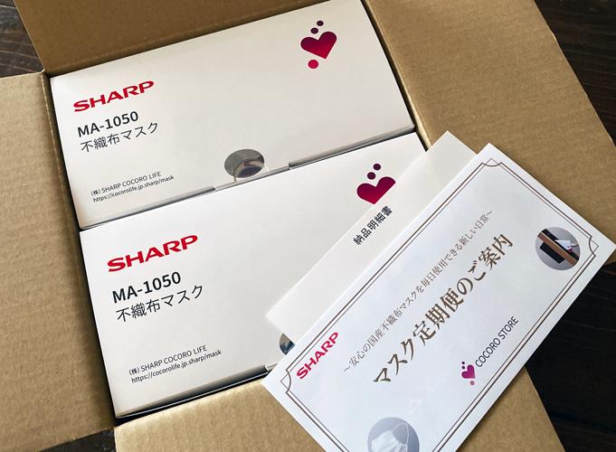 シャープ製 不織布マスク MA-1050