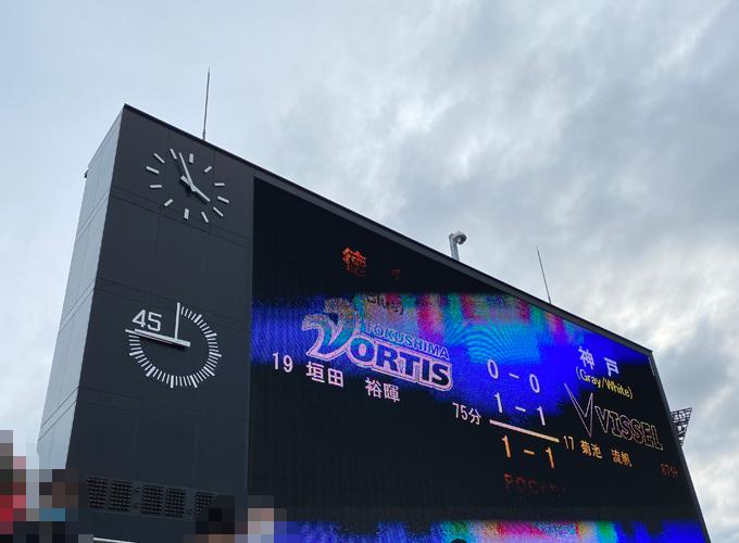徳島ヴォルティス vs ヴィッセル神戸