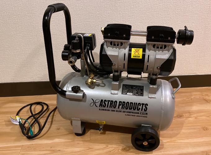 アストロプロダクツのサイレントエアコンプレッサー